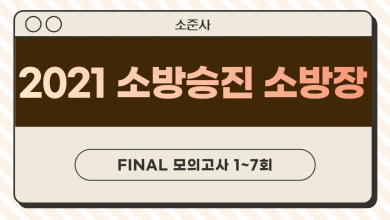 2021년 소방승진 소방장 FINAL 모의고사 1~7회차