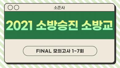2021년 소방승진 소방교 FINAL 모의고사 1~7회차