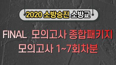 2020년 소방승진 소방교 FINAL 모의고사 1~7회차
