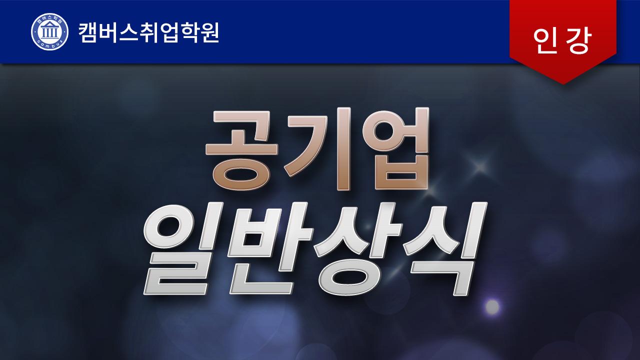 [일반상식] 부산교통공사 운영직 채용대비