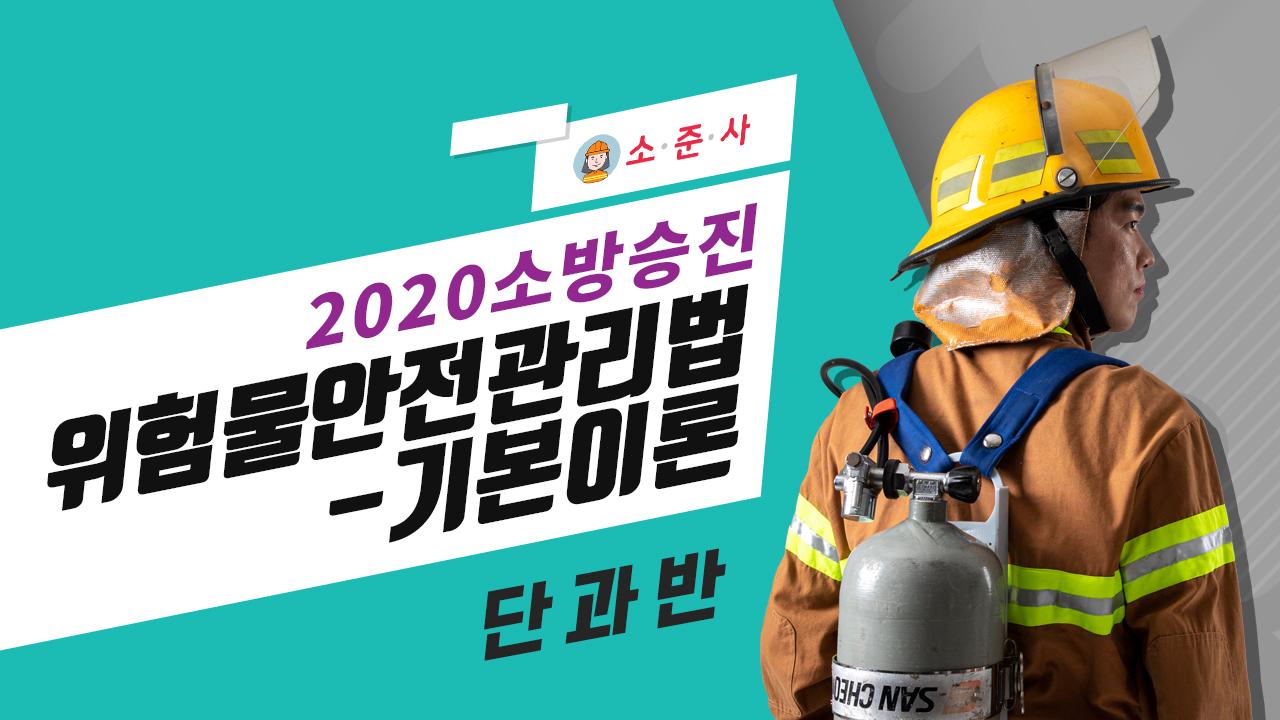 2020년 소방승진 위험물안전관리법 기본이론 (엄기철 교수님)