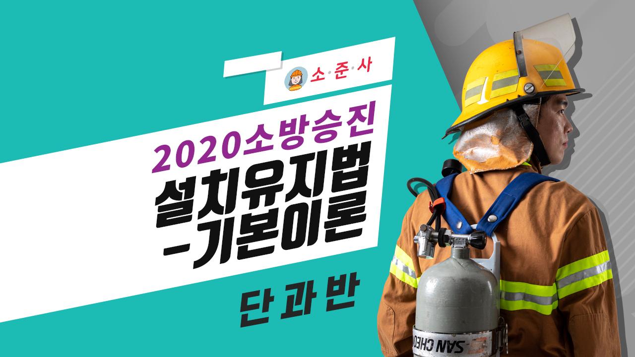 2020년 소방승진 설치유지법 기본이론 (권동억 교수님)