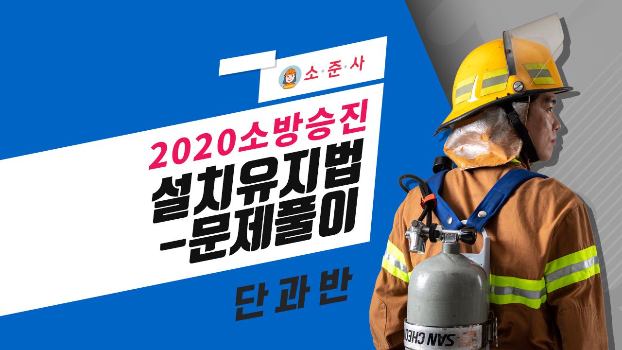 2020년 소방승진 설치유지법 문제풀이 (권동억 교수님)