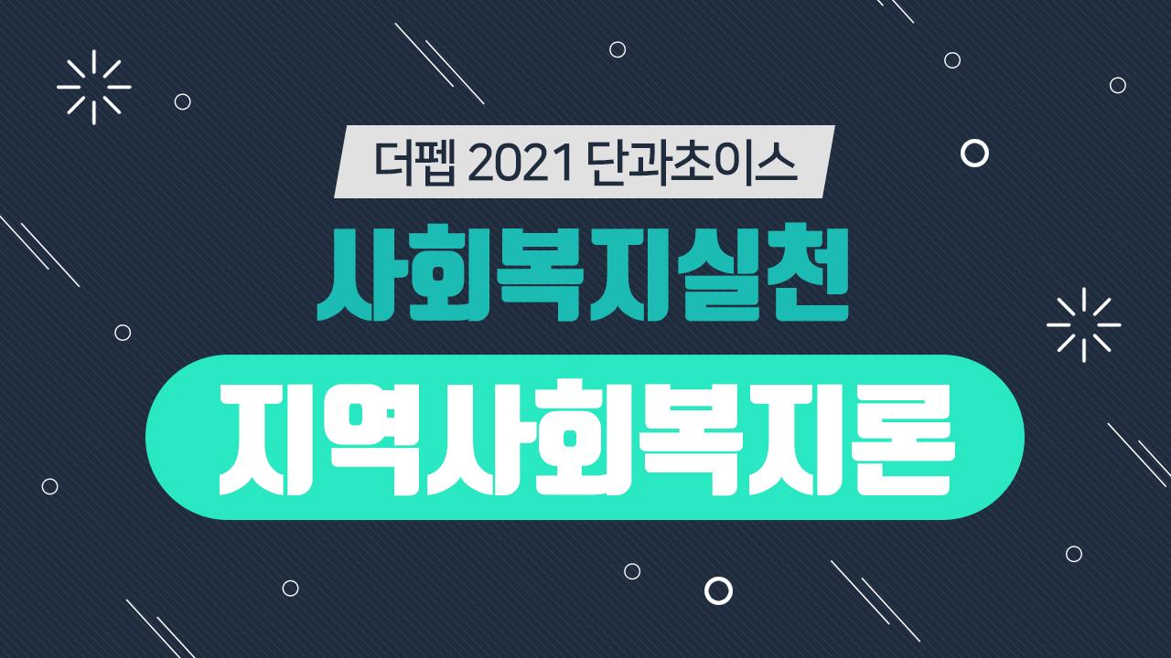 [더펩 2021단과초이스]사회복지실천_지역사회복지론
