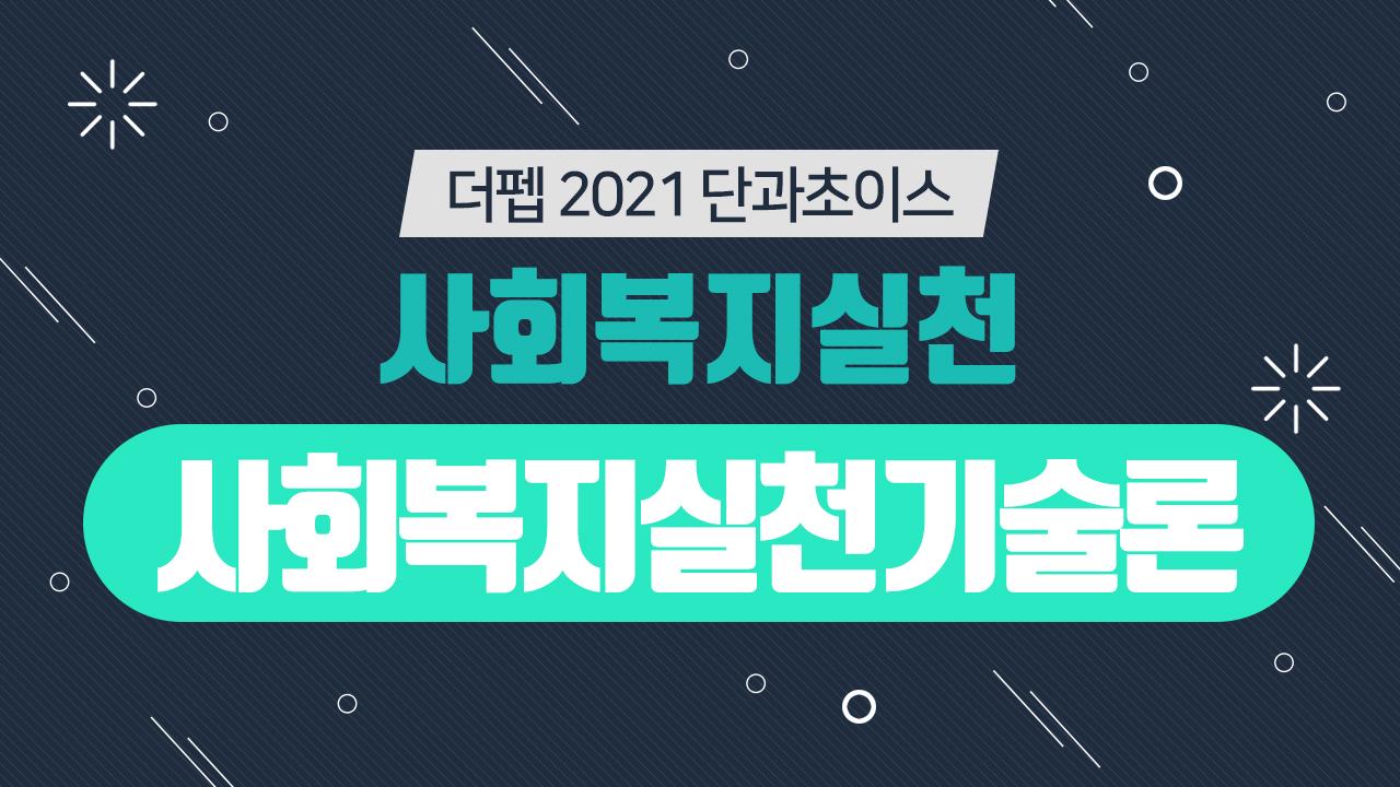 [더펩 2021단과초이스]사회복지실천_사회복지실천기술론