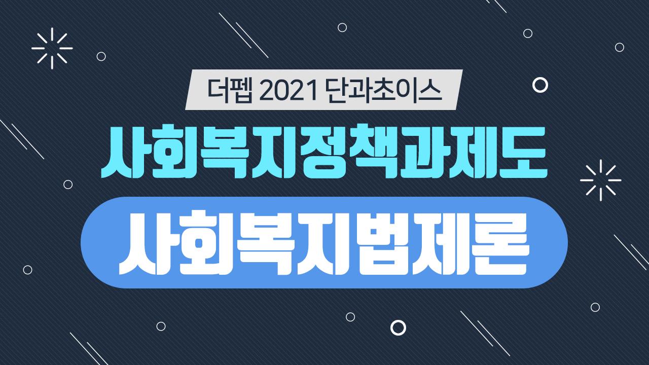 [더펩 2021단과초이스]사회복지정책과제도_사회복지법제론