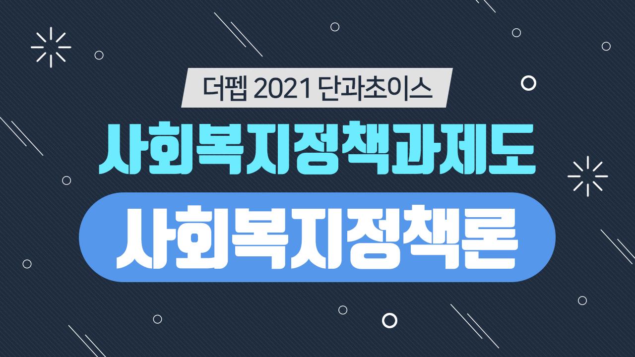 [더펩 2021단과초이스]사회복지정책과제도_사회복지정책론