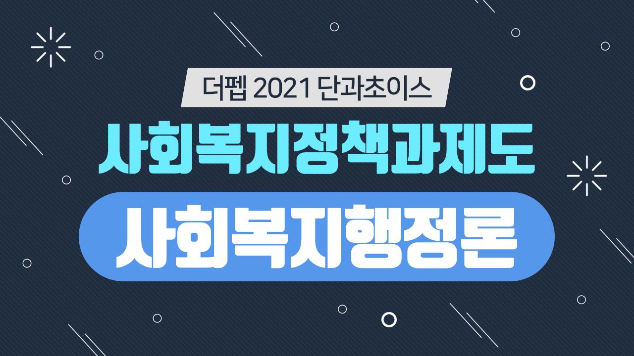 [더펩 2021단과초이스]사회복지정책과제도_사회복지행정론