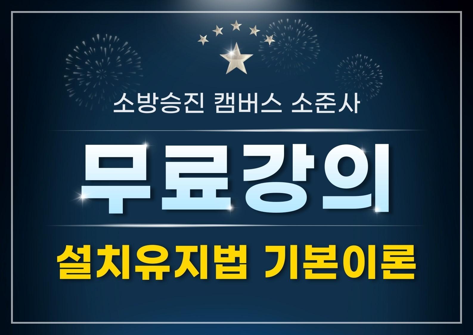 2021년 소방승진 설치유지법 기본이론 무료강의 (권동억 교수)