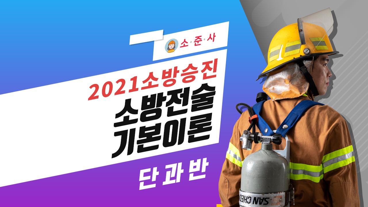 2021년 소방승진 소방전술 기본이론 (김경진 교수)