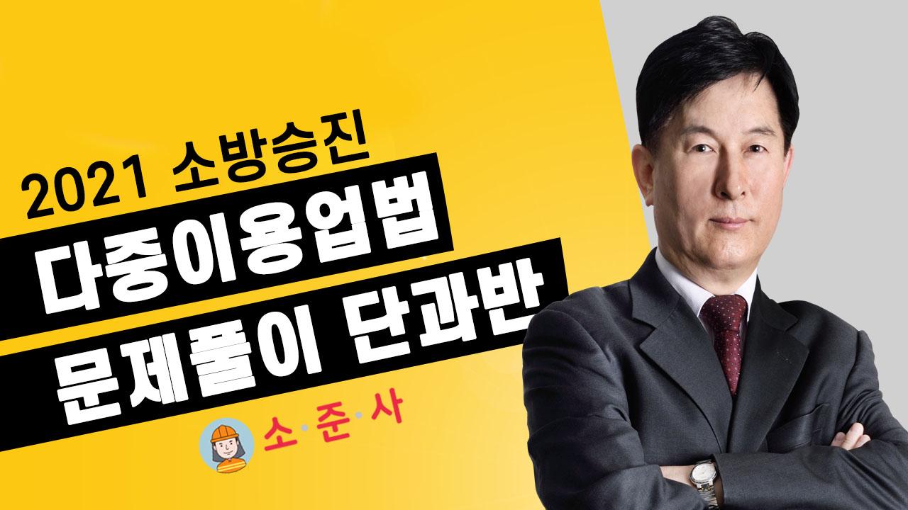 2021년 소방승진 다중이용업법 객관식 문제풀이 (권동억 교수)