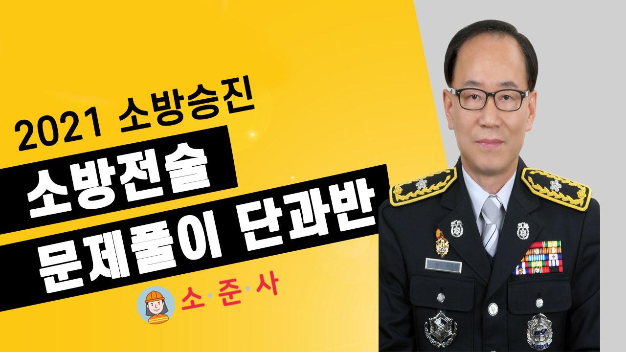 2021년 소방승진 소방전술 객관식 문제풀이 (김경진 교수)