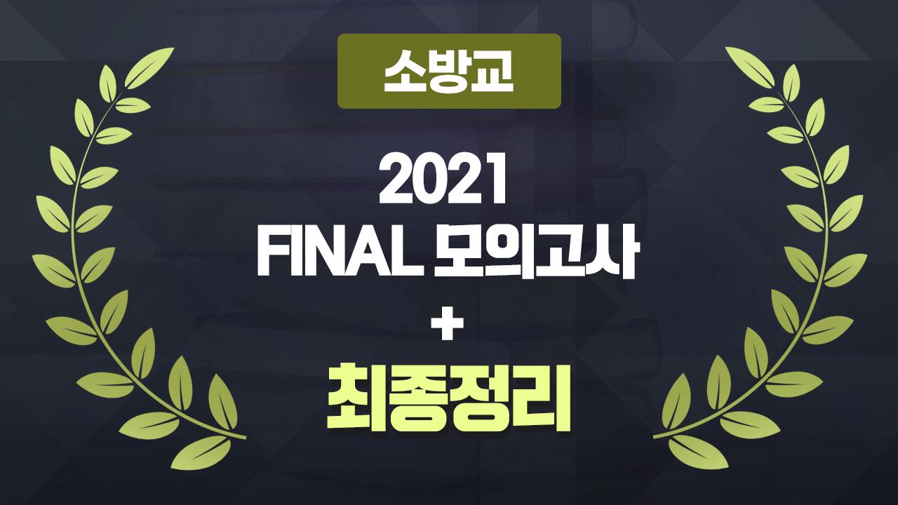 2021년 소방승진 소방교 파이널 모의고사 패키지