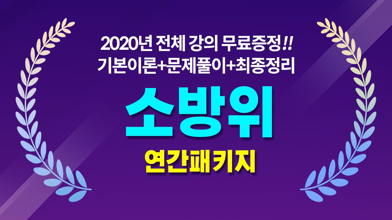 2021년 소방승진 소방위 연간패키지 (2020년 강의 무료제공 혜택)