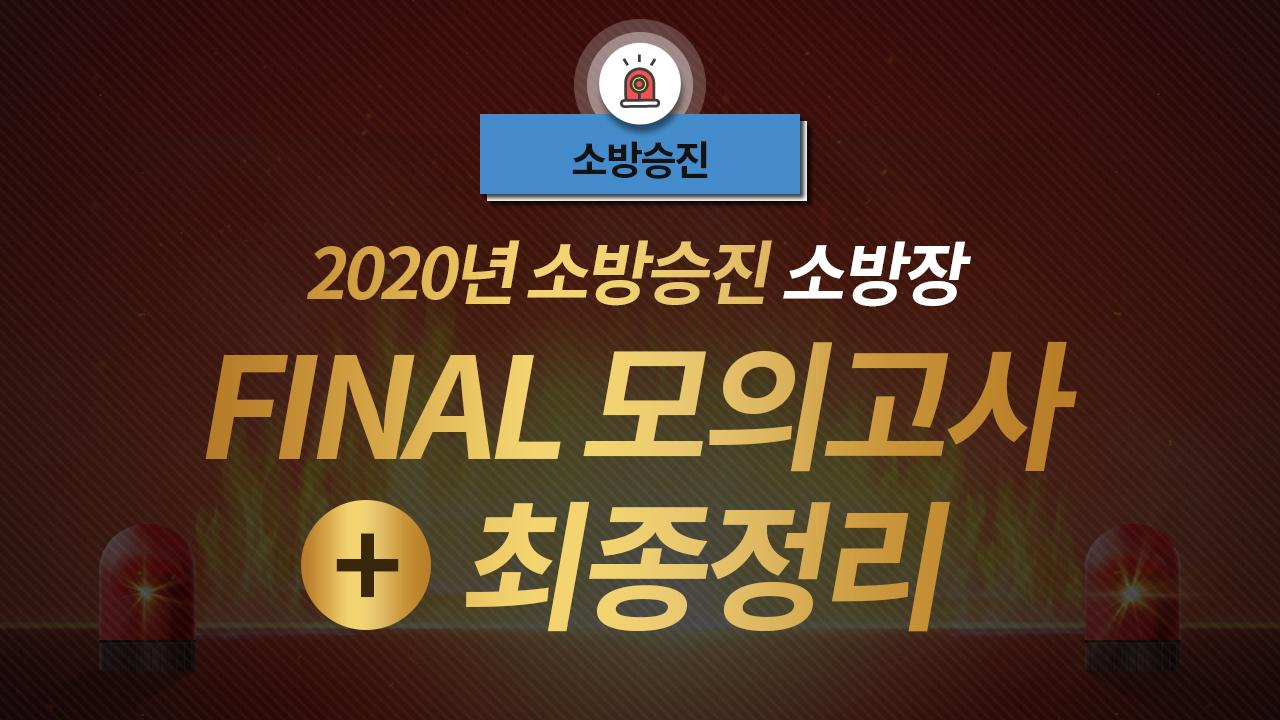 2020년 소방승진 소방장 FINAL 모의고사+최종정리