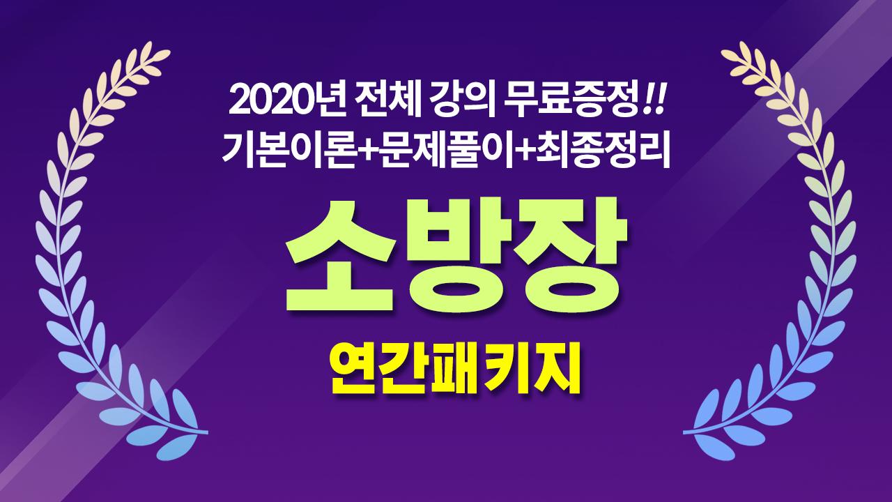 2021년 소방승진 소방장 연간패키지 (2020년 강의 무료제공 혜택)
