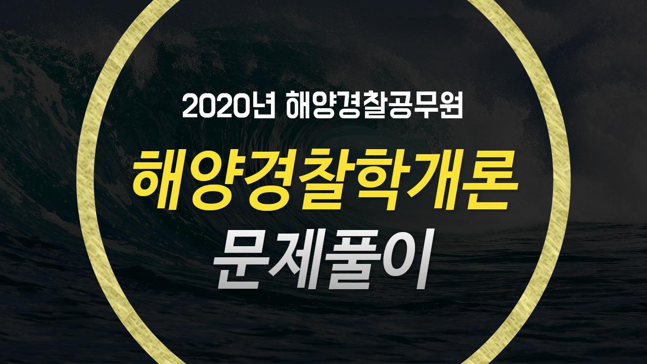 2020 해양경찰 해양경찰학개론 문제풀이(3월 개강반) (순길태 교수)