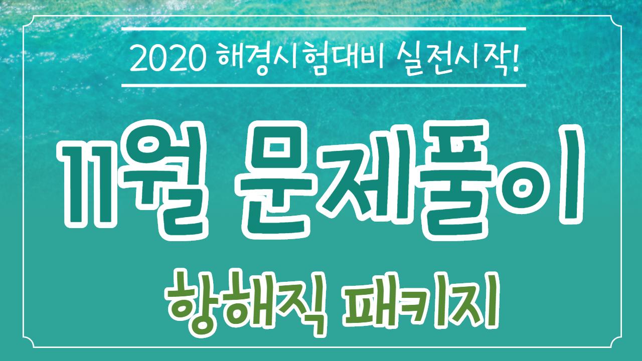 2020 해양경찰 특채 문제풀이 종합반(11월 개강반) [항해]