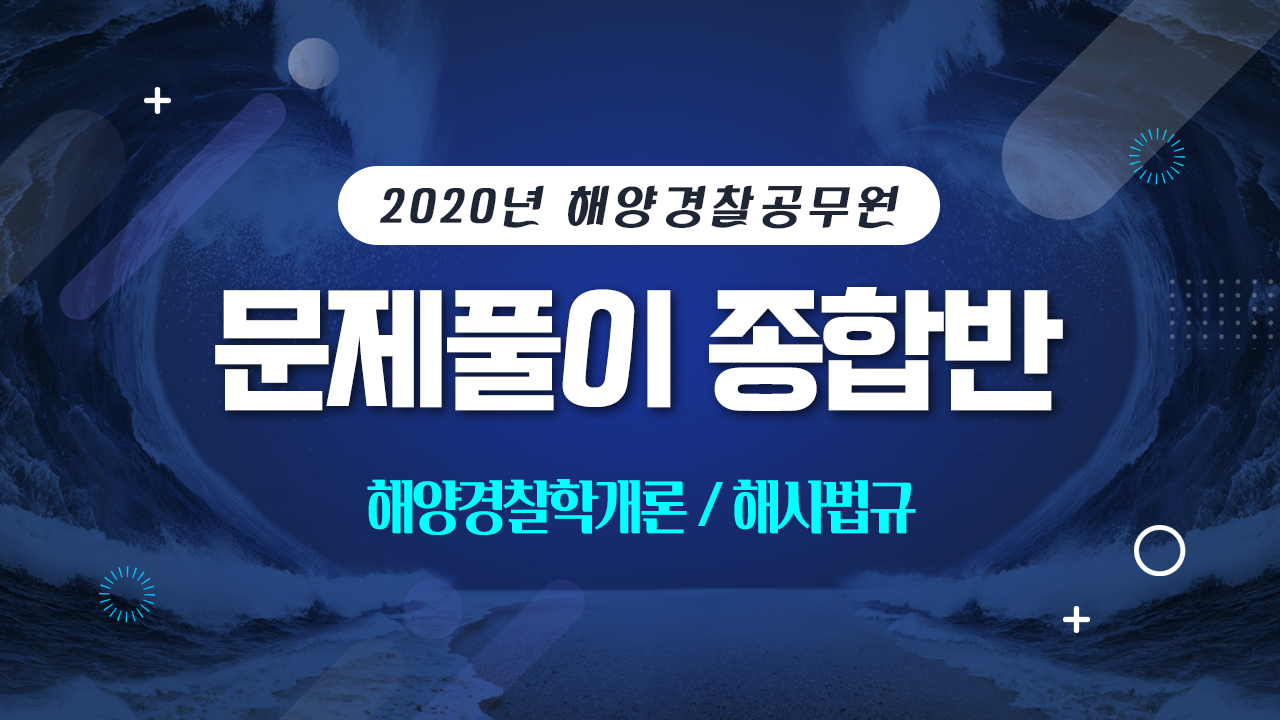 2020 해양경찰 문제풀이 종합반(3월 개강반) [개론/법규]