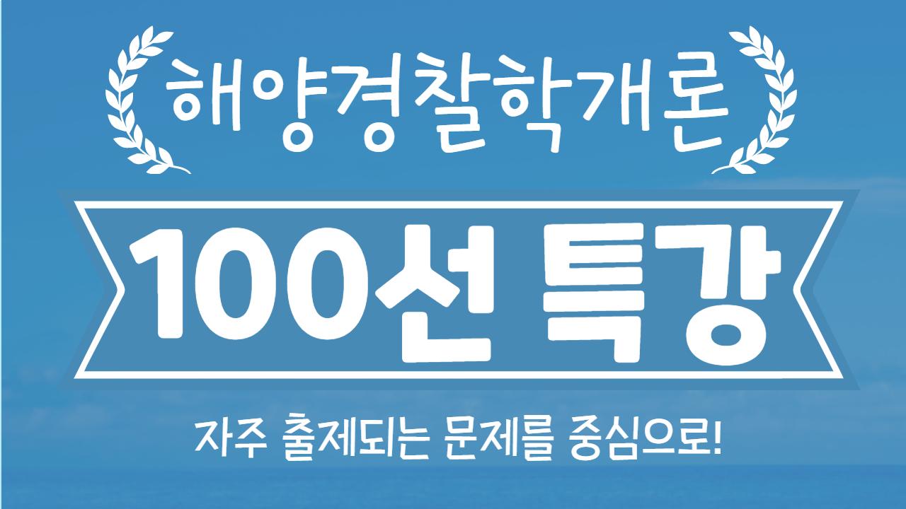 2020 해양경찰 자주 출제되는 해양경찰학개론 100선 특강