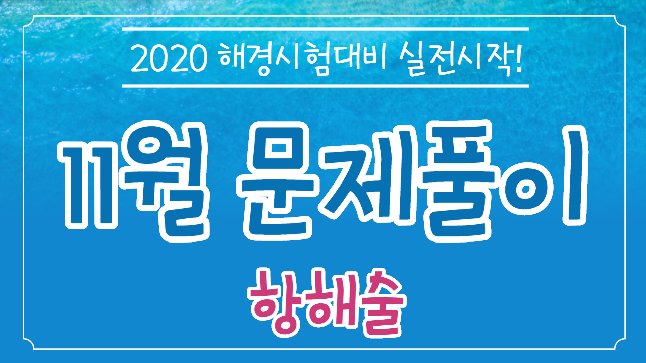 2020 포세이돈 해양경찰 항해술 문제풀이(11월 개강반) (박영빈 교수)