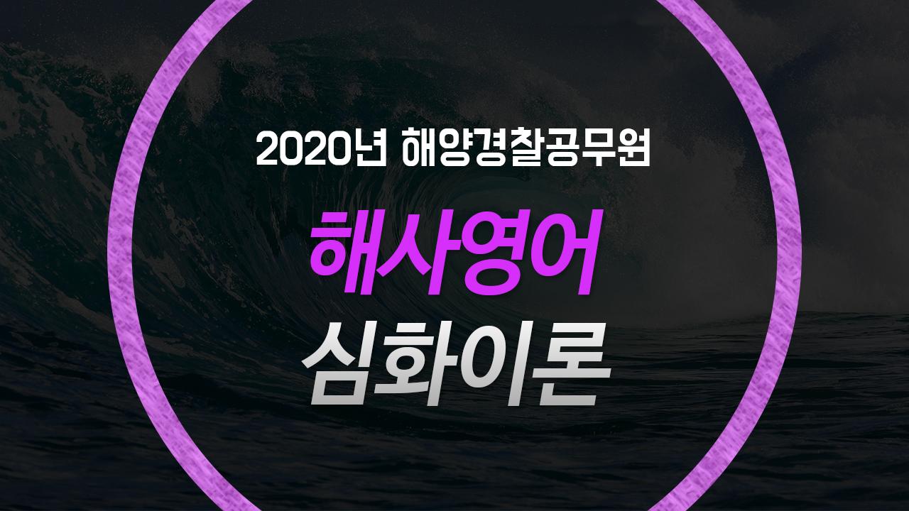 2020 해양경찰 특채 심화이론 해사영어(9월 개강반)