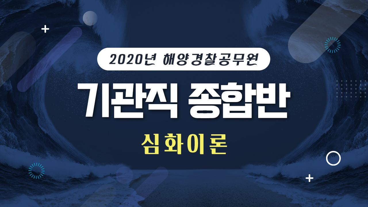 2020 해양경찰 특채 심화이론 종합반(1월 개강반) [기관]