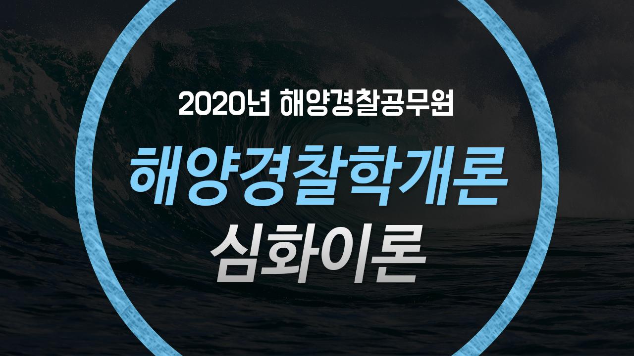 2020 해양경찰 해양경찰학개론 심화이론(1월 개강반) (순길태 교수)