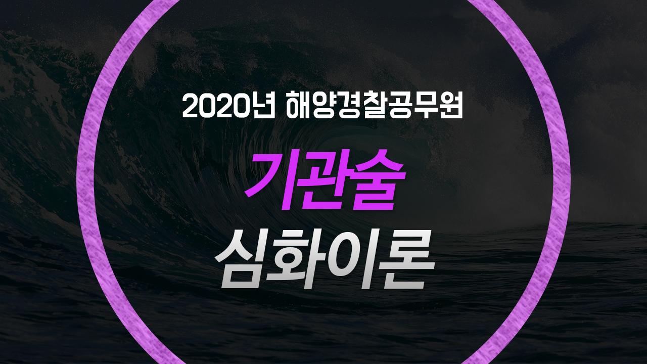 2020 해양경찰 특채 심화이론 기관술(9월 개강반)
