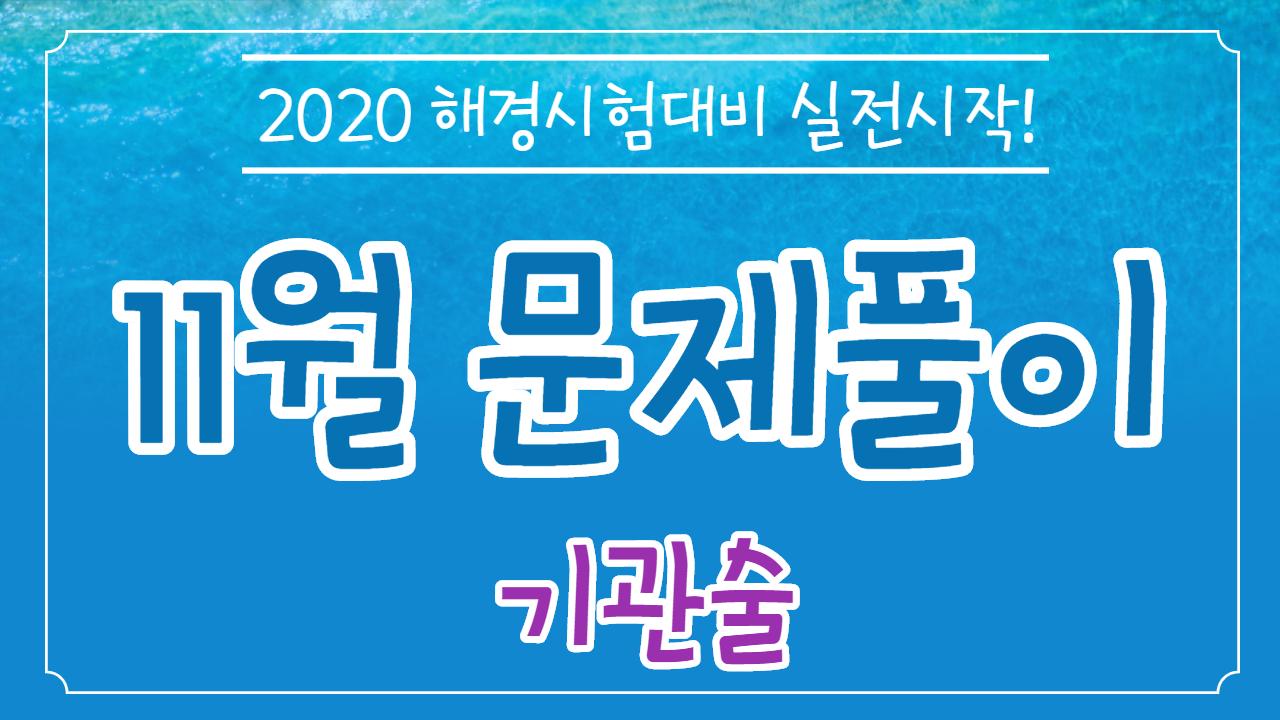 2020 포세이돈 해양경찰 기관술 문제풀이(11월 개강반) (배종면 교수)