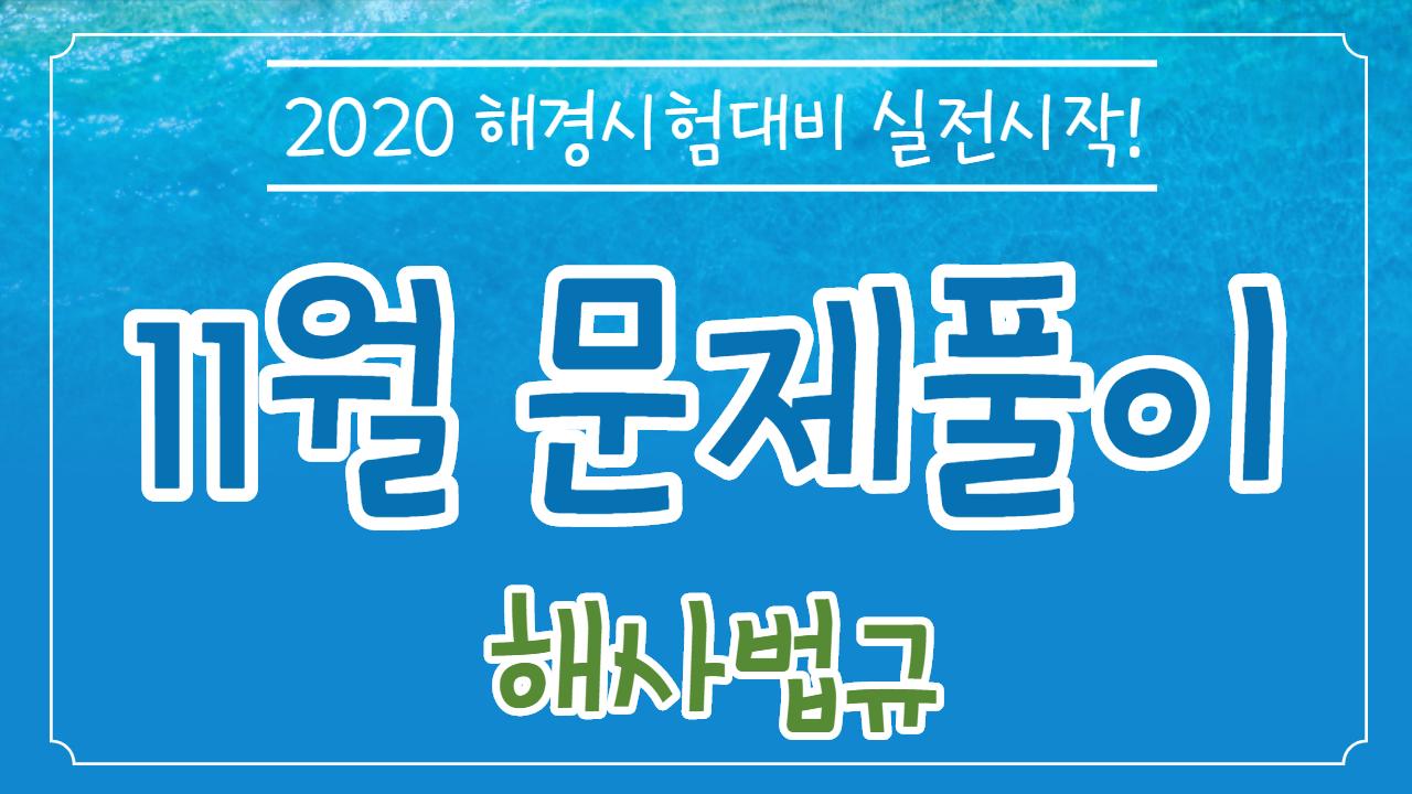 2020 포세이돈 해양경찰 해사법규 문제풀이(11월 개강반) (김대근 교수)