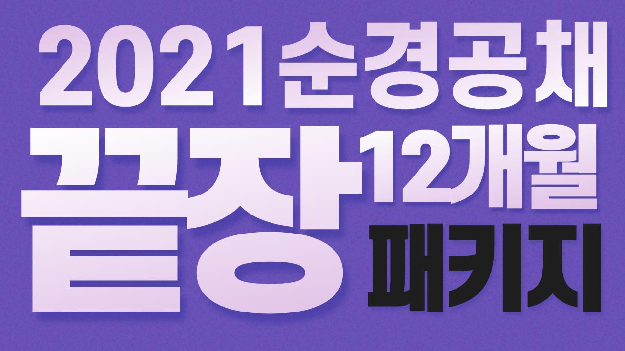 2021 경찰공무원 끝장패키지(순경공채) - 12개월