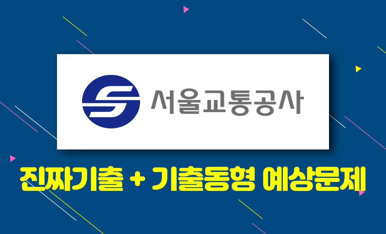 2019 서울교통공사 NCS 진짜기출+기출동형 예상문제