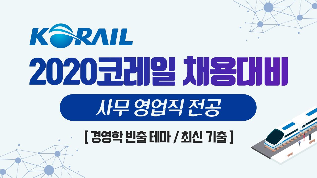 [사무영업] 2020 코레일 경영학 전공시험 빈출 테마 최신 기출