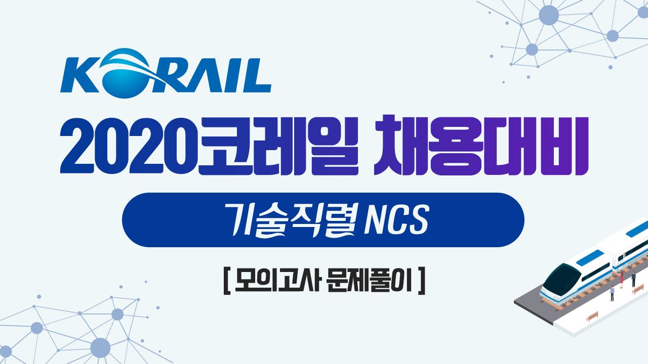 [기술직렬] 2020 코레일 NCS 직업기초능력평가 모의고사 문제풀이