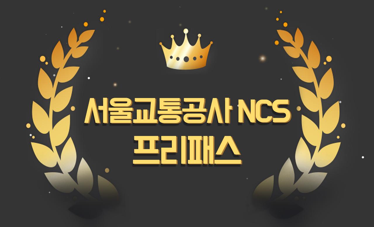 2019년 서울교통공사 NCS 프리패스 패키지