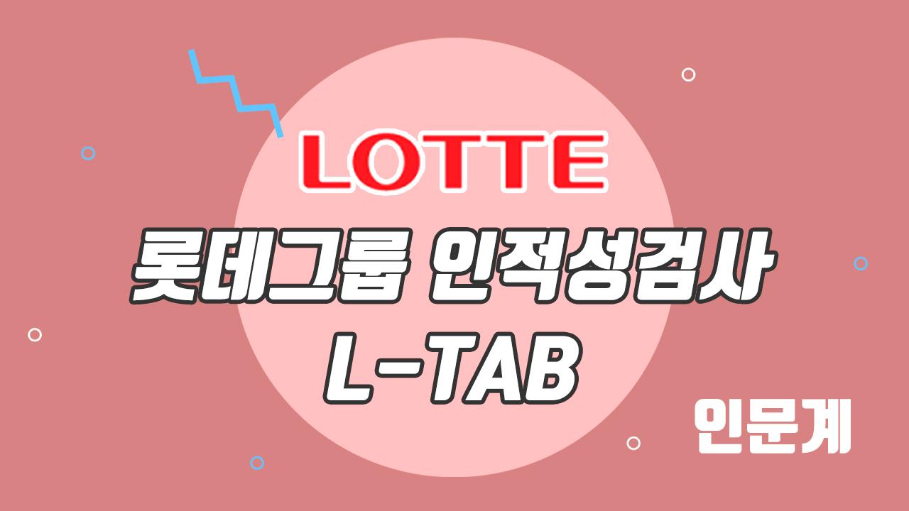2019 하반기 롯데그룹 인적성검사 L-TAB [인문계]