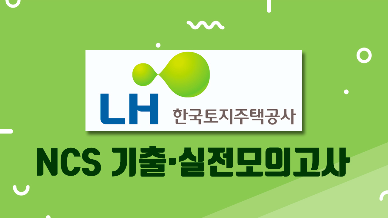 2019 하반기 LH공사(한국토지주택공사) NCS 직업기초능력평가