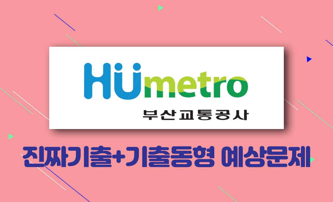 2019년 하반기 부산교통공사 NCS 진짜기출+기출동형 예상문제