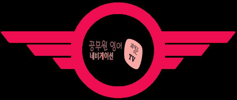 최영준-[공무원|소방]-영어