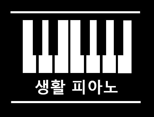 생활피아노