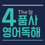 The 늪 4품사 영어독해